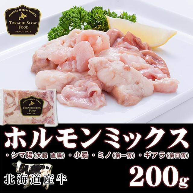 北海道産牛 牛肉 牛ホルモンミックス200g [加熱用] バーベキュー 北海道 十勝スロウフード