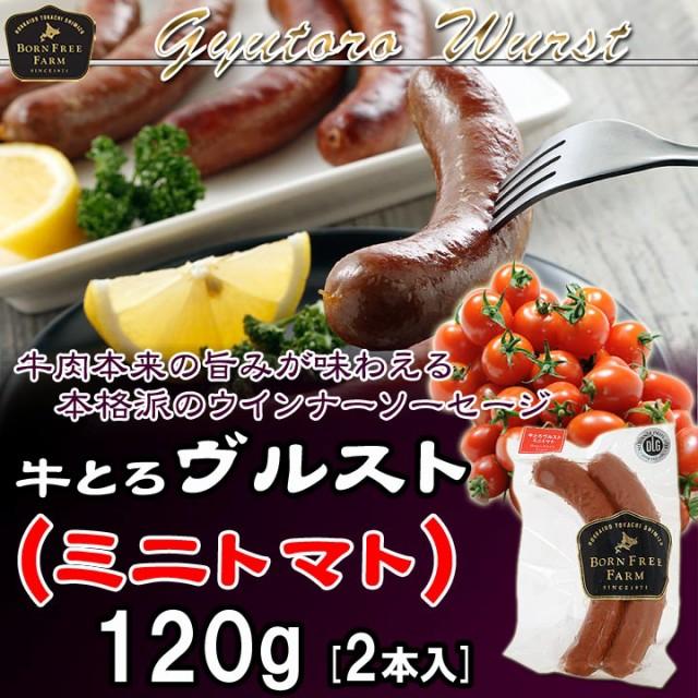 牛肉 焼肉 北海道産牛 牛とろヴルスト(ミニトマト)北海道 十勝スロウフード