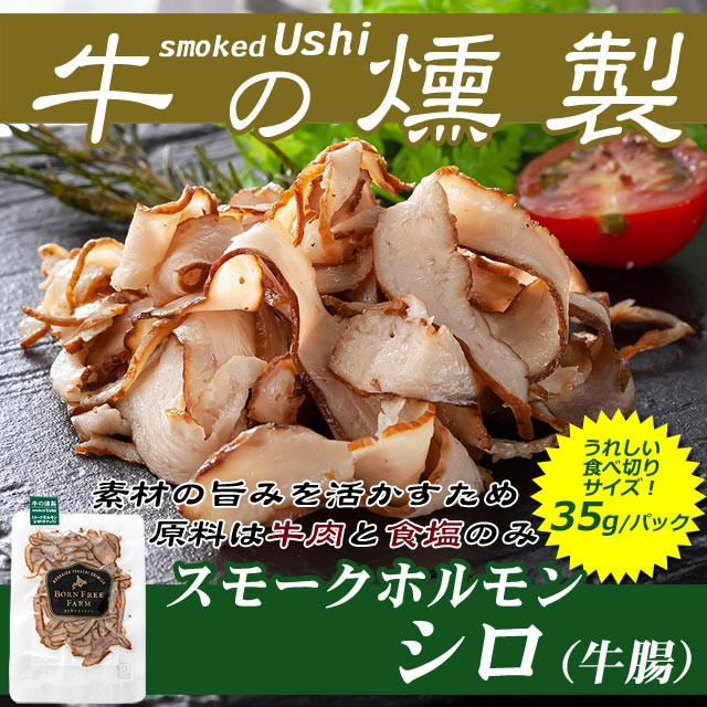 北海道産牛 おつまみ 牛肉 牛の燻製〜スモークホルモンシロ35g バーベキュー 北海道 十勝スロウフード