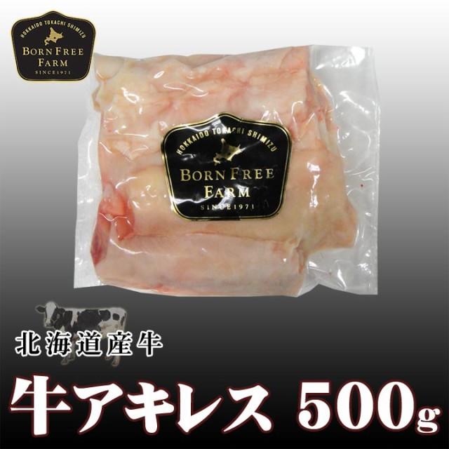 北海道産牛 牛肉 牛アキレス500g [加熱用] 北海道 十勝スロウフード