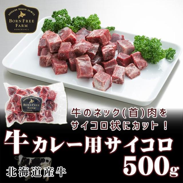 北海道産牛 牛肉 牛カレー用サイコロ500g [加熱用] 北海道 十勝スロウフード
