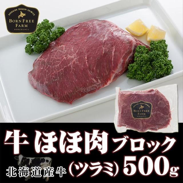 北海道産牛 牛肉 牛ほほ肉ブロック(ツラミ)500g [加熱用] 北海道 十勝スロウフード
