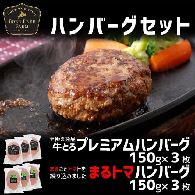 北海道産牛 牛肉 ハンバーグセット 牛とろプレミアムハンバーグ・まるトマハンバーグのセット ギフト 贈答品 北海道十勝スロウフード