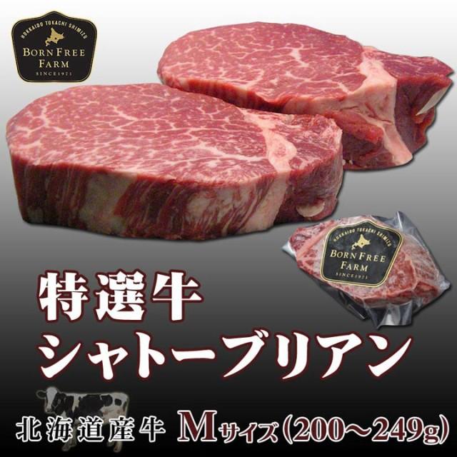 北海道産牛 牛肉 特選牛シャトーブリアン(Mサイズ:200〜249g) [加熱用] バーベキュー 北海道 十勝スロウフード