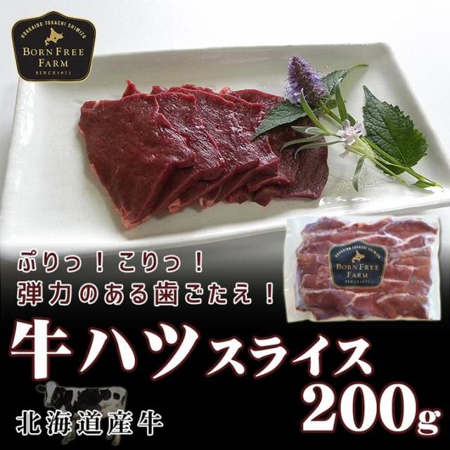 北海道産牛 牛肉 牛ハツスライス200g [加熱用] バーベキュー 北海道 十勝スロウフード