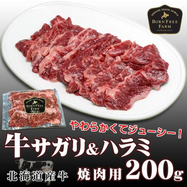 北海道産牛 牛肉 特選牛サガリ(ハラミ)焼肉用200g [焼肉用] バーベキュー 北海道 十勝スロウフード