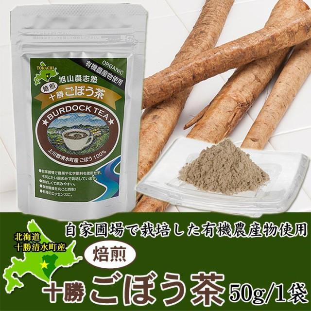 焙煎十勝ごぼう茶50g 北海道清水産/有機農産物使用 北海道 十勝スロウフード
