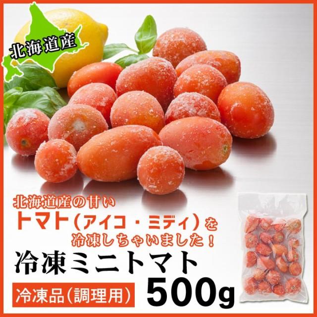 【北海道産】冷凍トマト500g 調理用 北海道 十勝スロウフード