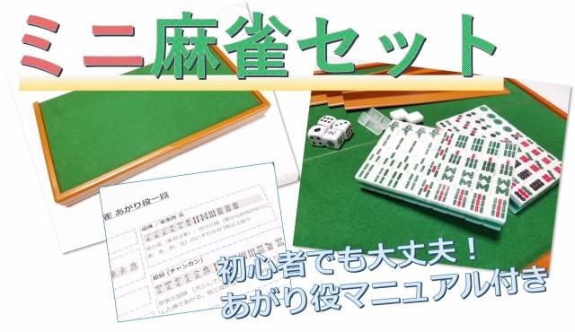 <はじめての麻雀に>ミニ麻雀セット 折りたたみ式マット 麻雀牌 サイコロ オリジナルマニュアル付き 持ち運びに便利 小さいサイズ どこ