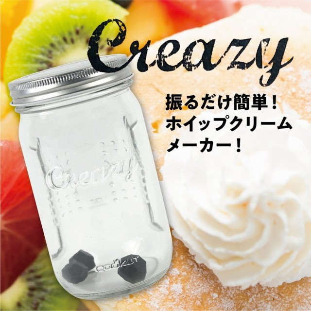 COOKUT Creazy 1分振るだけ!かんたん! ホイップクリームメーカー 生クリーム マヨネーズ 手作り インスタ映え クケット クリージー