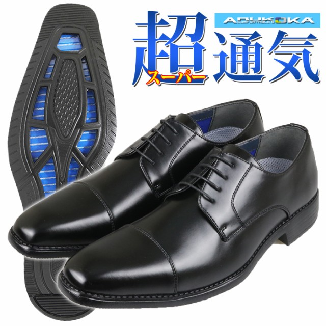 ビジネスシューズ ストレートチップ 通気性 蒸れない 夏用 メンズ 通気ソール搭載 3E 革靴 防臭 消臭 制菌 ARUKOKA アルコーカ 夏靴