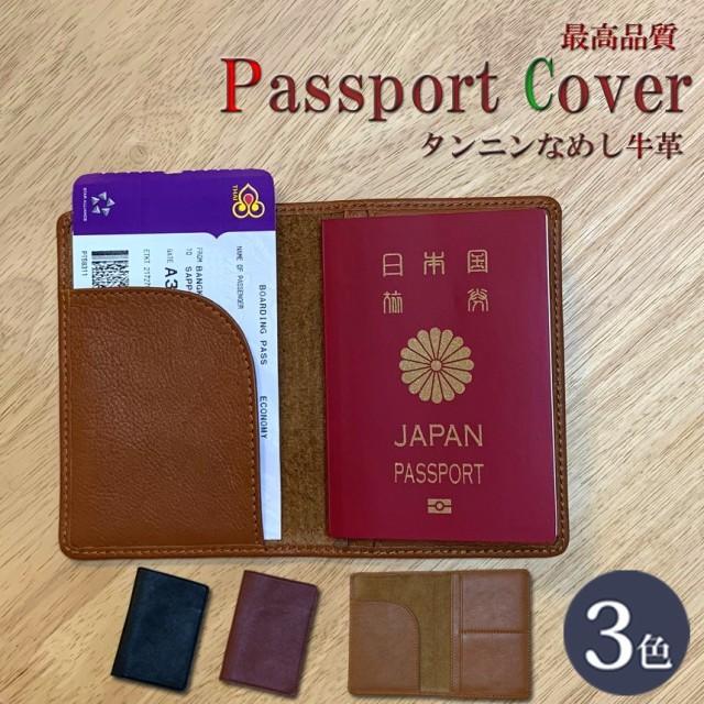 パスポートカバー 本革 タンニンなめし 革 レザー ハンドメイドショップ ブランド おしゃれ シンプル