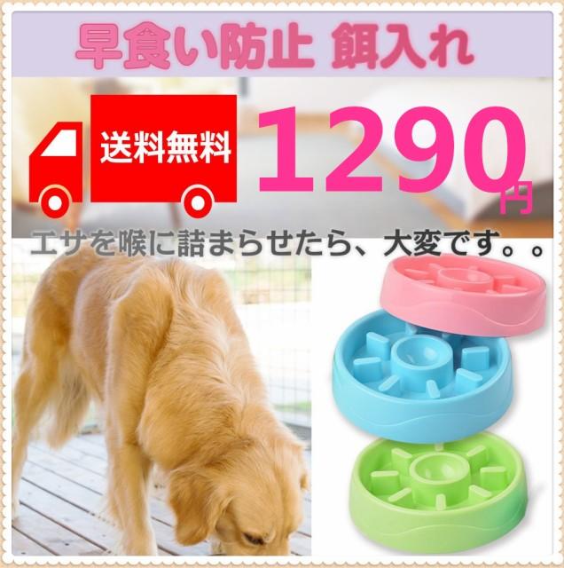 ペット用 餌入れ 犬 早食い防止 フードボウル 肥満解消 ボール 食器 エサ台 犬 猫 ペットボウル ご飯皿 送料無料