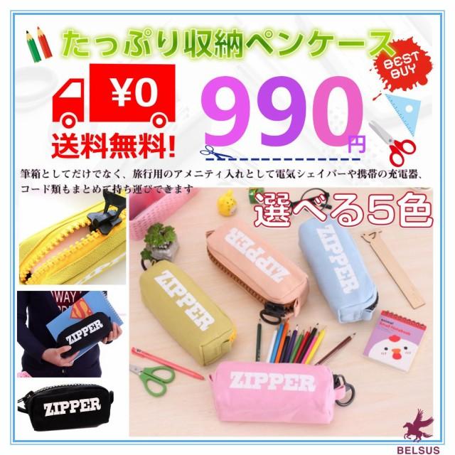 筆箱 シンプル 鉛筆入れ 筆箱 韓国 袋 たっぷり 収納 デカ チャック ペンケース 5色 送料無料