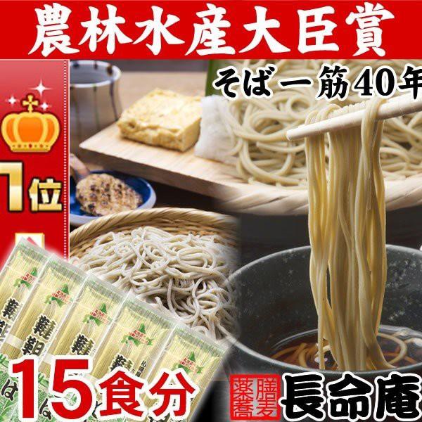北海道産 韃靼そば 乾麺5本セット(15人前)長命庵