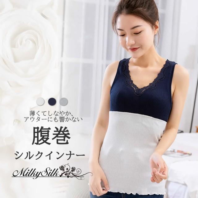 【高級シルク 腹巻×2枚セット MilkySilk】ミルキーシルク アウターに響かない お出かけインナー おしゃれ着 インナー 外出用 肌に優しい