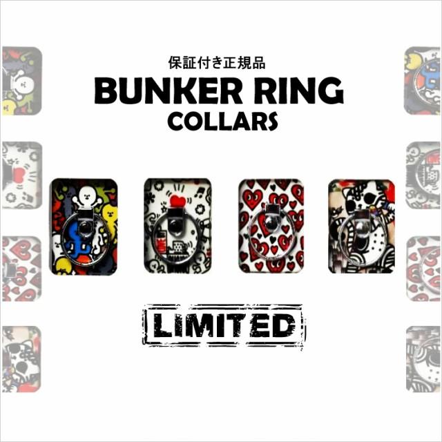 【正規品】BUNKER RING Collars ペイント デザイン シリーズ バンカーリング スマートフォン用ホールドリング 落下防止 スタンド ホルダ