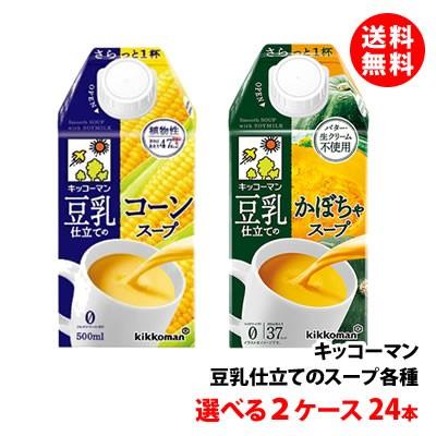 送料無料 デルモンテ 豆乳仕立てスープ500ml コーンスープ・かぼちゃスープから選べる2ケース(24本)