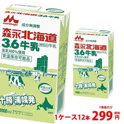 【生乳100%】森永北海道3.6牛乳 成分無調整 1000ml 1ケース(12本)
