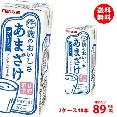 送料無料 マルサン あまざけ アルコール度数0% 米こうじ甘酒 200ml 2ケース(48本)
