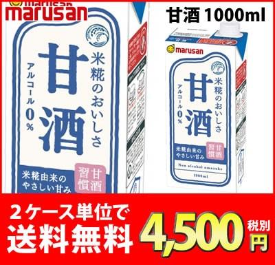送料無料 マルサン あまざけ アルコール度数0% 米こうじ甘酒 1000ml 2ケース(12本)