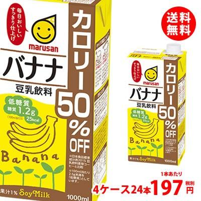 送料無料 マルサン 豆乳飲料バナナカロリー50%オフ 1000ml 4ケース(24本)