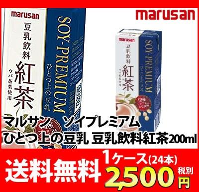 送料無料 マルサン ソイプレミアム ひとつ上の豆乳 豆乳飲料紅茶 200ml1ケース24本