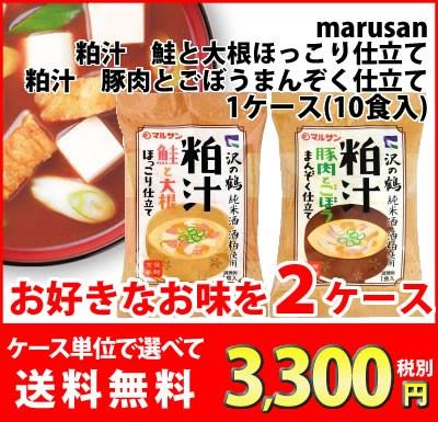 【送料無料】マルサンmarusan フリーズドライ味噌汁・スープ粕汁 鮭と大根 ほっこり仕立て 豚肉とごぼう まんぞく仕立てが組み合わせ自由