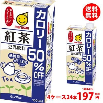 送料無料 マルサン 豆乳飲料 紅茶カロリー50%オフ1000ml 4ケース(24本)