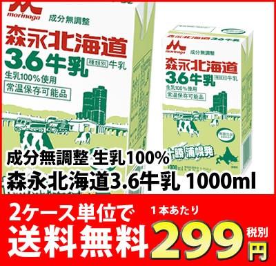 送料無料【生乳100%】森永北海道3.6牛乳 成分無調整 1000ml 2ケース(24本)