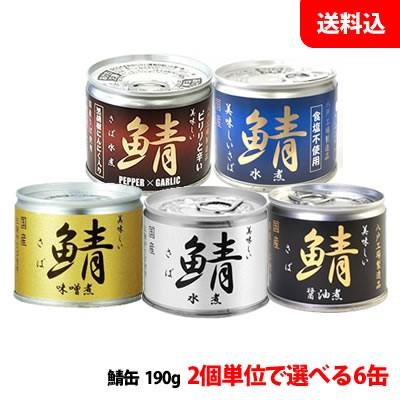 送料無料 美味しい鯖缶6缶セット 2缶単位で選べる (水煮・味噌煮・醤油煮・食塩不使用・黒胡椒にんにく入り) 伊藤食品 国産さば缶