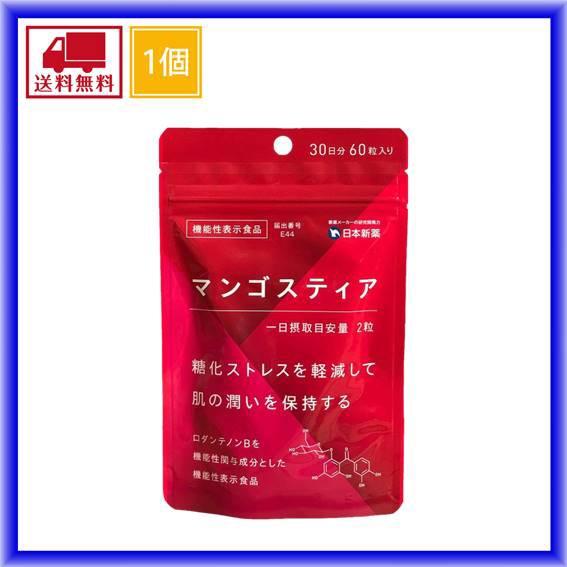 マンゴスティア 60粒 30日分 糖化ケア サプリメント 機能性表示食品 マンゴスチン 保湿 送料無料