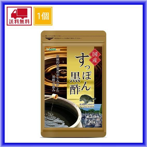 シードコムス 国産 すっぽん黒酢 サプリメント 約3ヶ月分 90粒 サプリ すっぽん コラーゲン アミノ酸 ダイエット 美容 送料無料