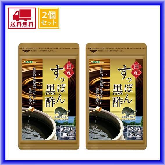 シードコムス 国産 すっぽん黒酢 サプリメント 約3ヶ月分 90粒 2袋セット サプリ すっぽん コラーゲン アミノ酸 ダイエット 美容 送料無