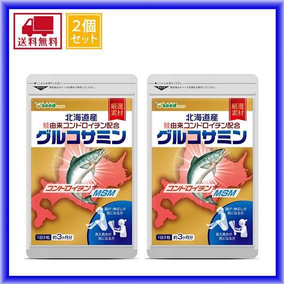 シードコムス 北海道産 鮭由来 コンドロイチン 配合 グルコサミン 約3ヶ月分 270粒 2袋セット サプリメント プロテオグリカン 送料無料