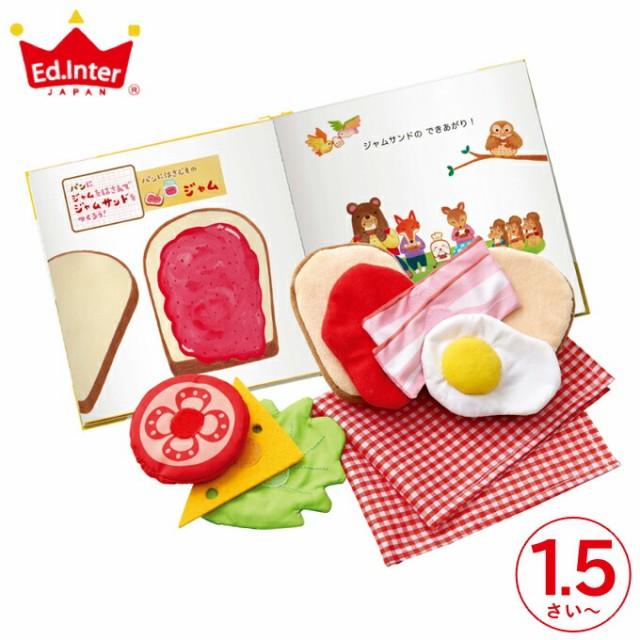 しょくぱんくんとサンドイッチ 1.5歳 1歳半 知育玩具 木製 おもちゃ エドインター Ed. Inter 絵本 布 おもちゃ 出産祝い 男の子 女の子