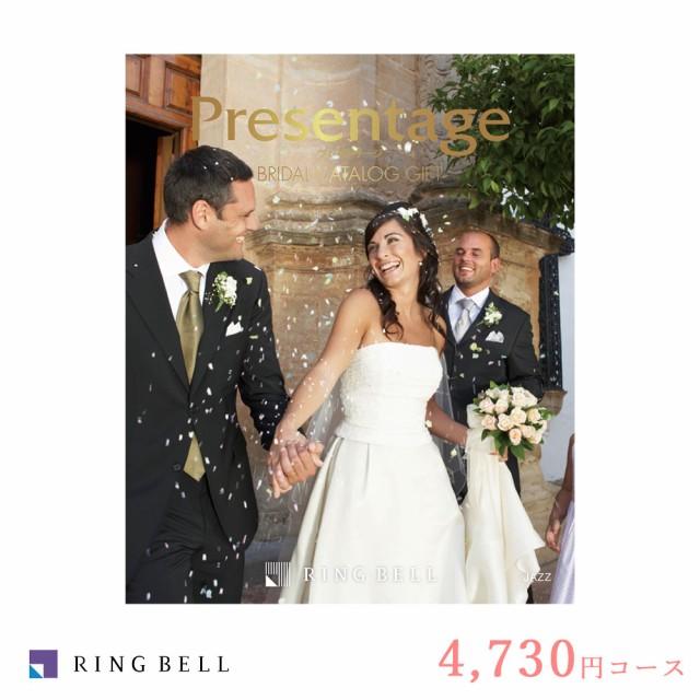 リンベル カタログギフト 結婚式 引き出物 内祝い ジャズ冊子タイプ 4 730円コース プレゼンテージ ブライダル ウェディング 披露宴 お返
