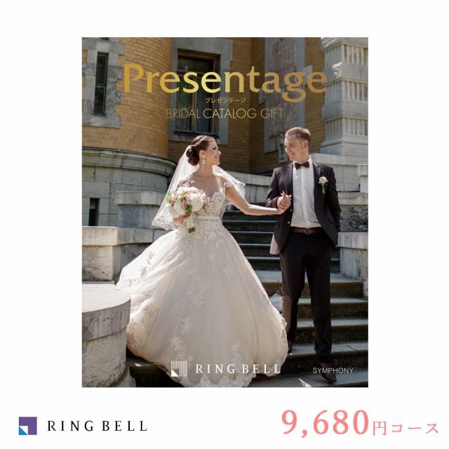 リンベル カタログギフト 結婚式 引き出物 内祝い シンフォニー冊子タイプ 9 680円コース プレゼンテージ ブライダル ウェディング 披露