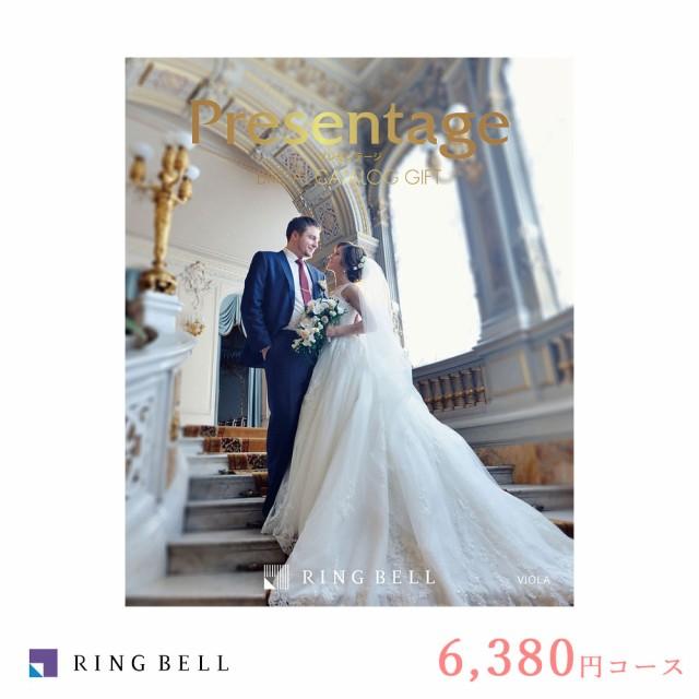 リンベル カタログギフト 結婚式 引き出物 内祝い ビオラ冊子タイプ 6 380円コース プレゼンテージ ブライダル ウェディング 披露宴 お返