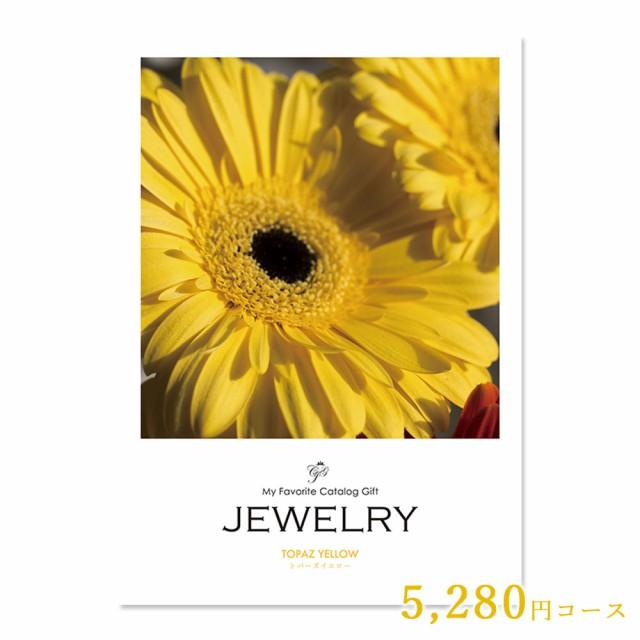カタログギフト 内祝い JEWELRY ジュエリー トパーズイエロー 5 280円コース 結婚内祝い 出産内祝い 結婚式 引き出物 退職 お礼 お返し