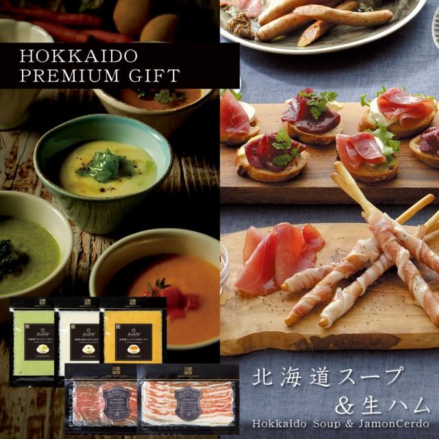 グルメ ギフト 北海道プレミアム Grande Chef Soup(スープ)&生ハム 北海道産 ブロッコリー じゃがいも にんじん ポタージュ 豚肉 加工