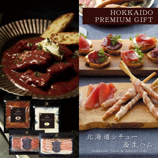 グルメ ギフト 北海道プレミアム Grande Chef Stew(シチュー)&生ハム 北海道産 ビーフシチュー ホワイトチキンシチュー 豚肉 加工肉
