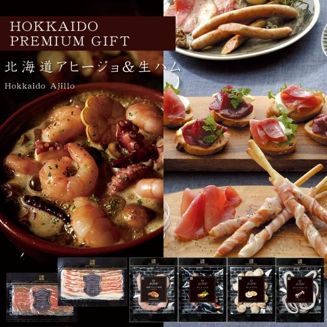 グルメ ギフト 北海道プレミアム Grande Chef Ajillo(アヒージョ)&生ハムA 北海道産 えび ムール貝 いか ほたて 魚介類 加工肉 国産