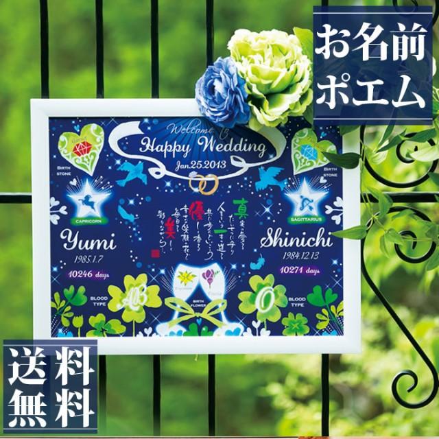 """名前ポエム 幸せの記録""""青い鳥"""" 結婚式 両親 プレゼント 名入れギフト 結婚祝い 新築祝い 記念品 中村メグミ ネームインポエム"""