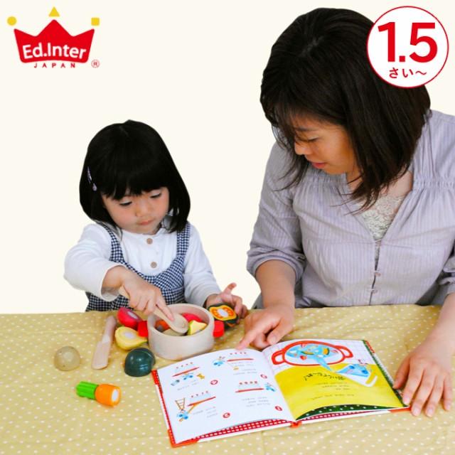 エドインター ままごと 絵本 チーズくんのおいしいスープ 1歳半 知育玩具 おもちゃ Ed. Inter 食育 布のおもちゃ ごっこ遊び 出産祝い 男