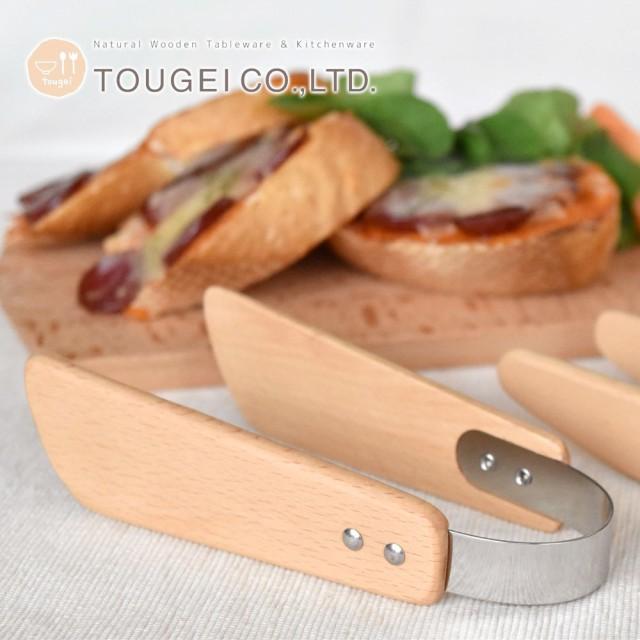 トング 木製 テーブルトング メープル/ビーチ 14.5cm キッチンツール トング ウッド ツール 食器 調理器具 おうちカフェ カフェ風 おしゃ