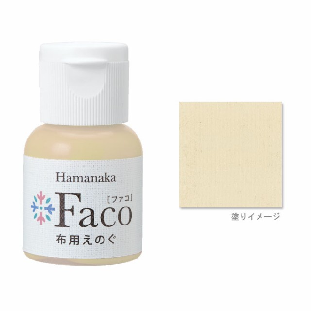 布用えのぐ Faco ファコ ベージュ ステンシル ハンドメイド 手作り 布 染料 インク 塗料 ペイント アイボリー ivory ハマナカ