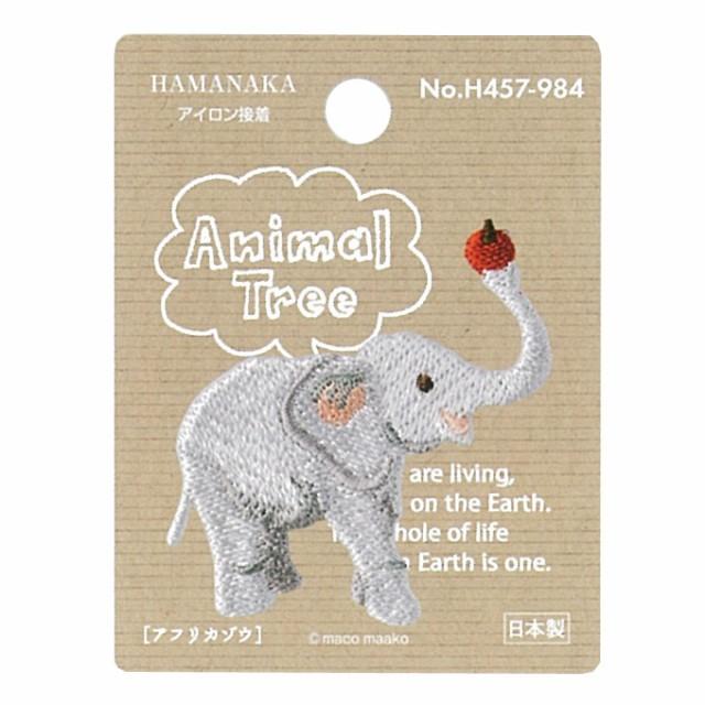 アニマル・ツリー アフリカゾウ ハマナカ ワッペン 動物 アイロン 接着 象 ぞう エレファント 手芸用品 刺繍 手作り アップリケ Animal T