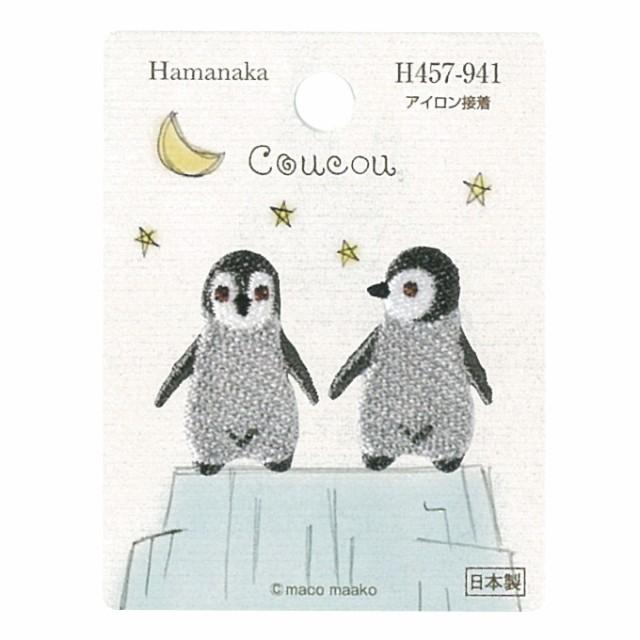ワッペン 動物 アイロン Coucou ペンギン ハマナカ接着 ぺんぎん 手芸用品 刺繍 手作り アップリケ クークー