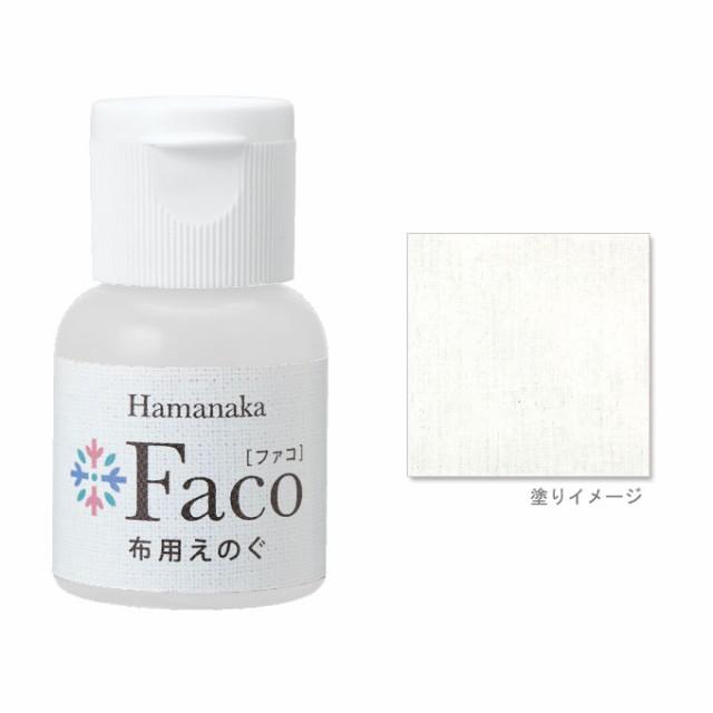 布用えのぐ Faco ファコ ホワイト ステンシル ハンドメイド 手作り 布 染料 インク 塗料 ペイント 白 white ハマナカ